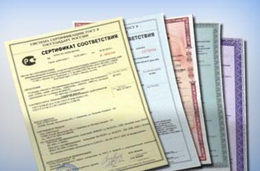 Сертификация продукции цена